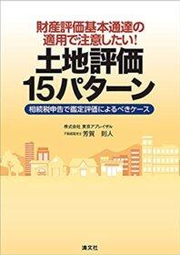 財産評価基本通達の適用で注意したい! 土地評価15パターン