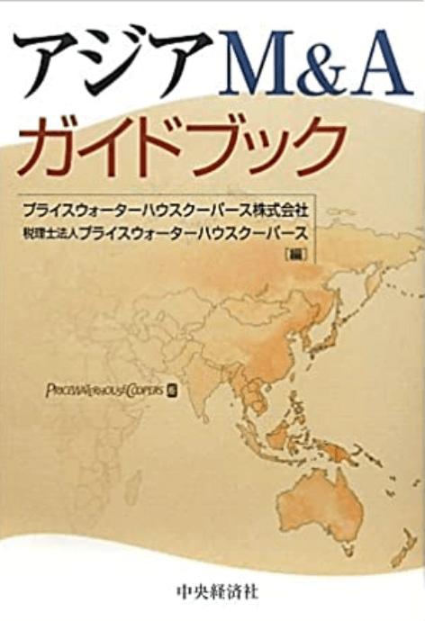 アジアM&Aガイドブック
