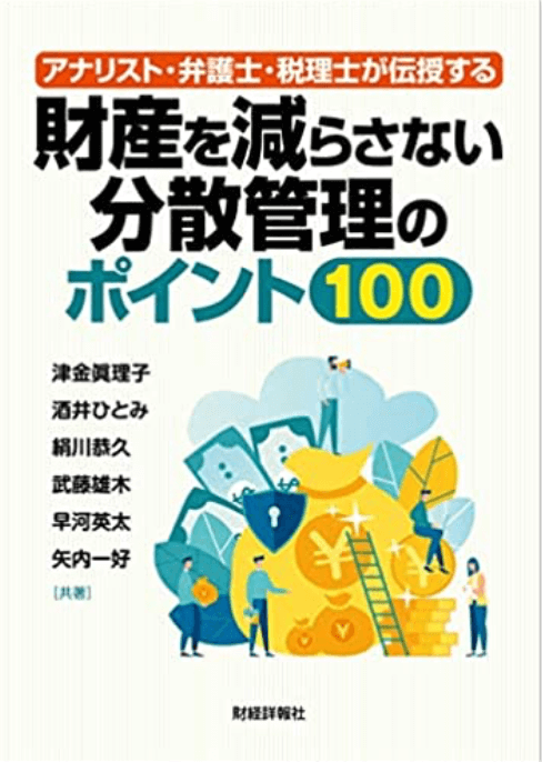 アナリスト・弁護士・税理士が伝授する 財産を減らさない分散管理のポイント100