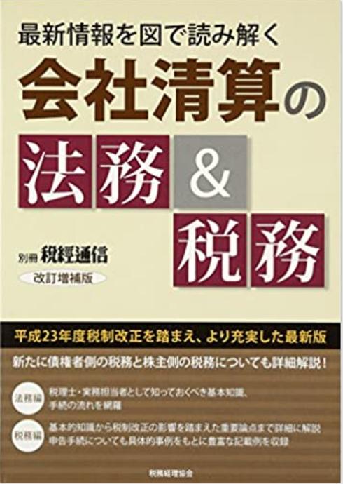 会社清算の法務&税務(改訂増補版)